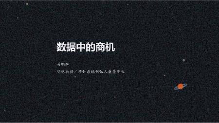 吴明辉-数据中的商机