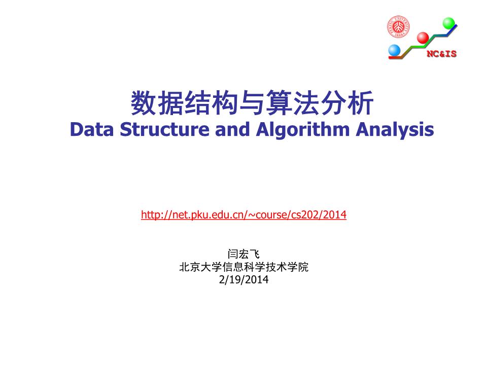 闫宏飞-数据结构与算法分析