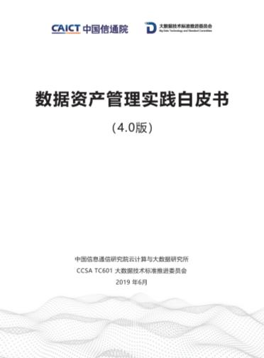 -数据资产管理实践白皮书4.0