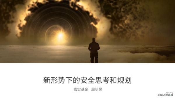 周明昊-新形势下的安全思考和规划