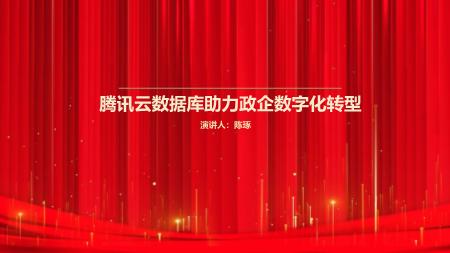陈琢-腾讯云数据库打造国产化生态助力政企数字化转型