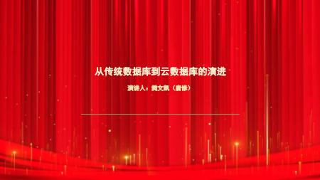 樊文凯-从传统数据库到云数据库的演进