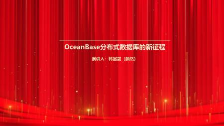 韩富晟-OceanBase分布式数据库的新征程