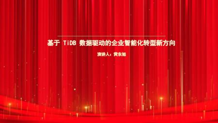黄东旭-TiDB数据驱动的企业智能化转型新方向