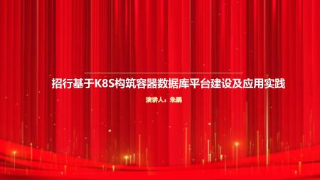 朱鹏-招行基于K8S构筑容器数据库平台建设及应用实践