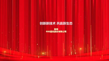 赵培-创新新技术共赢新生态