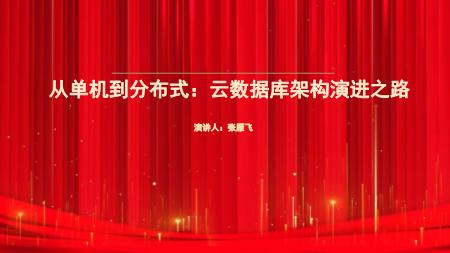 张雁飞-云时代的数据库技术创新及应用方案