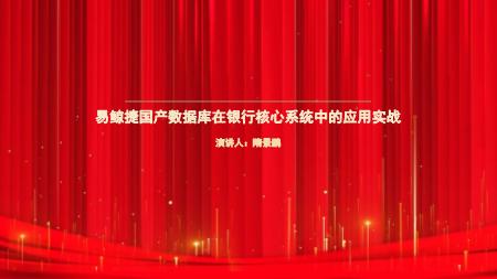 隋景鹏-易鲸捷国产数据库在银行核心系统中的应用实战