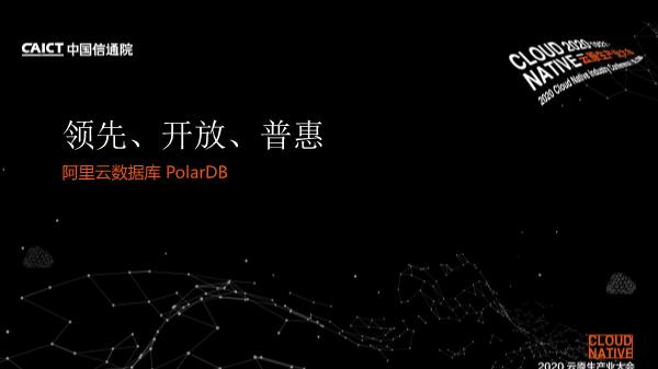 李婧-阿里云数据库PolarDB