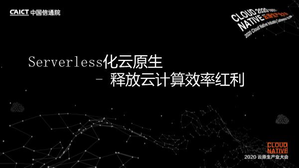 李啸川-Serverless化云原生释放云计算效率红利
