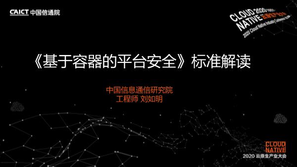 刘如明-基于容器的平台安全能力要求标准解读