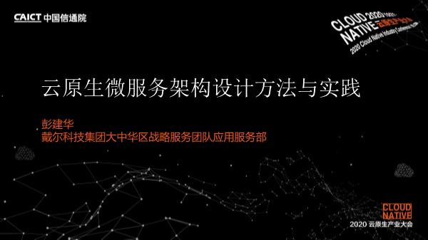 彭建华-云原生微服务架构设计方法与实践