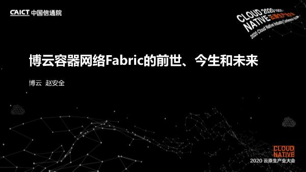 赵安全-博云容器网络Fabric的前世、今生和未来