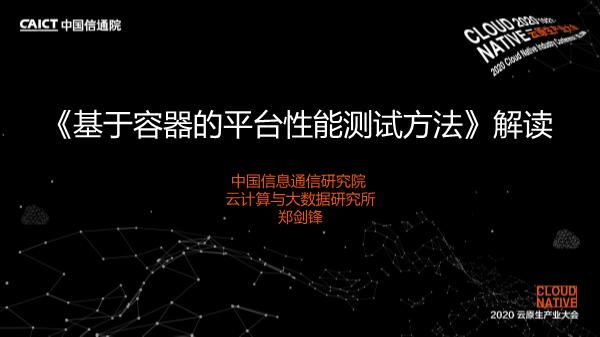 郑剑锋-基于容器的平台性能测试方法解读