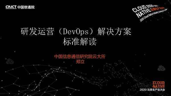 郑立-研发运营DevOps解决方案标准
