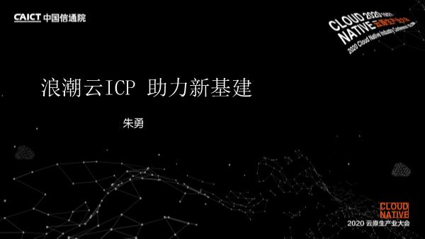 朱勇-浪潮云ICP助力新基建