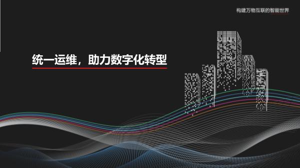 -统一运维助力企业数字化转型