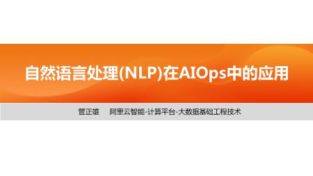 -NLP在AIOps的应用