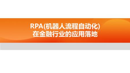 -RPA机器人流程自动化在金融行业的应用落地