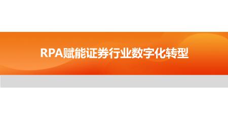 刘绪峰-RPA赋能证券行业数字化转型2.0