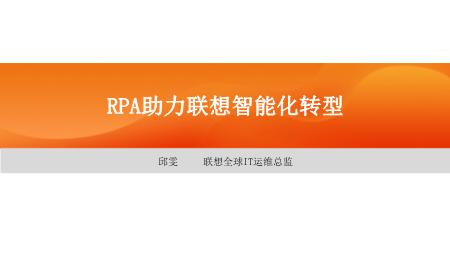 邱雯-RPA助力联想智能化转型