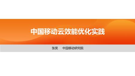 -中国移动云效能优化实践