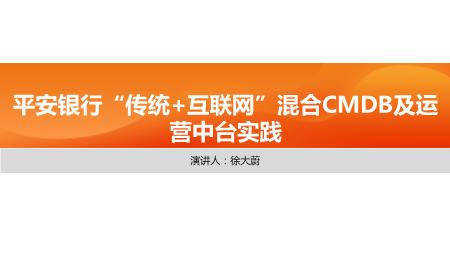 -平安银行传统互联网混合CMDB及运营中台实践