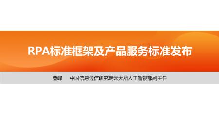 曹峰-RPA标准框架及产品服务标准
