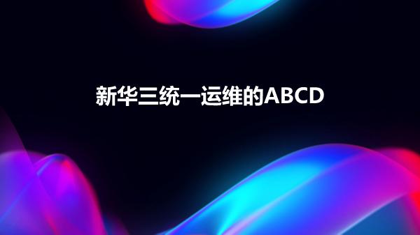 -新华三统一运维的ABCD