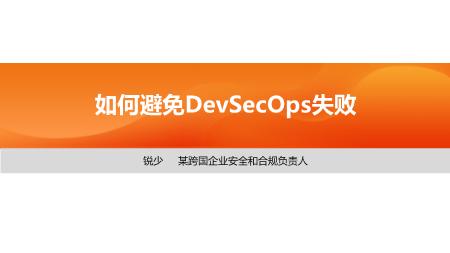 -如何避免 DevSecOps失败
