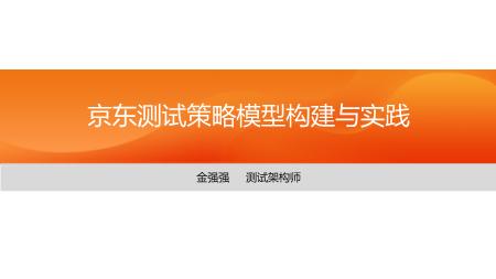 -京东测试策略模型构建与实践