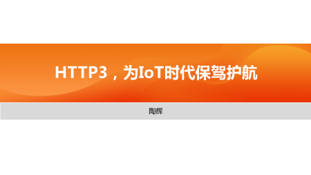 -HTTP3为IOT时代保驾护航