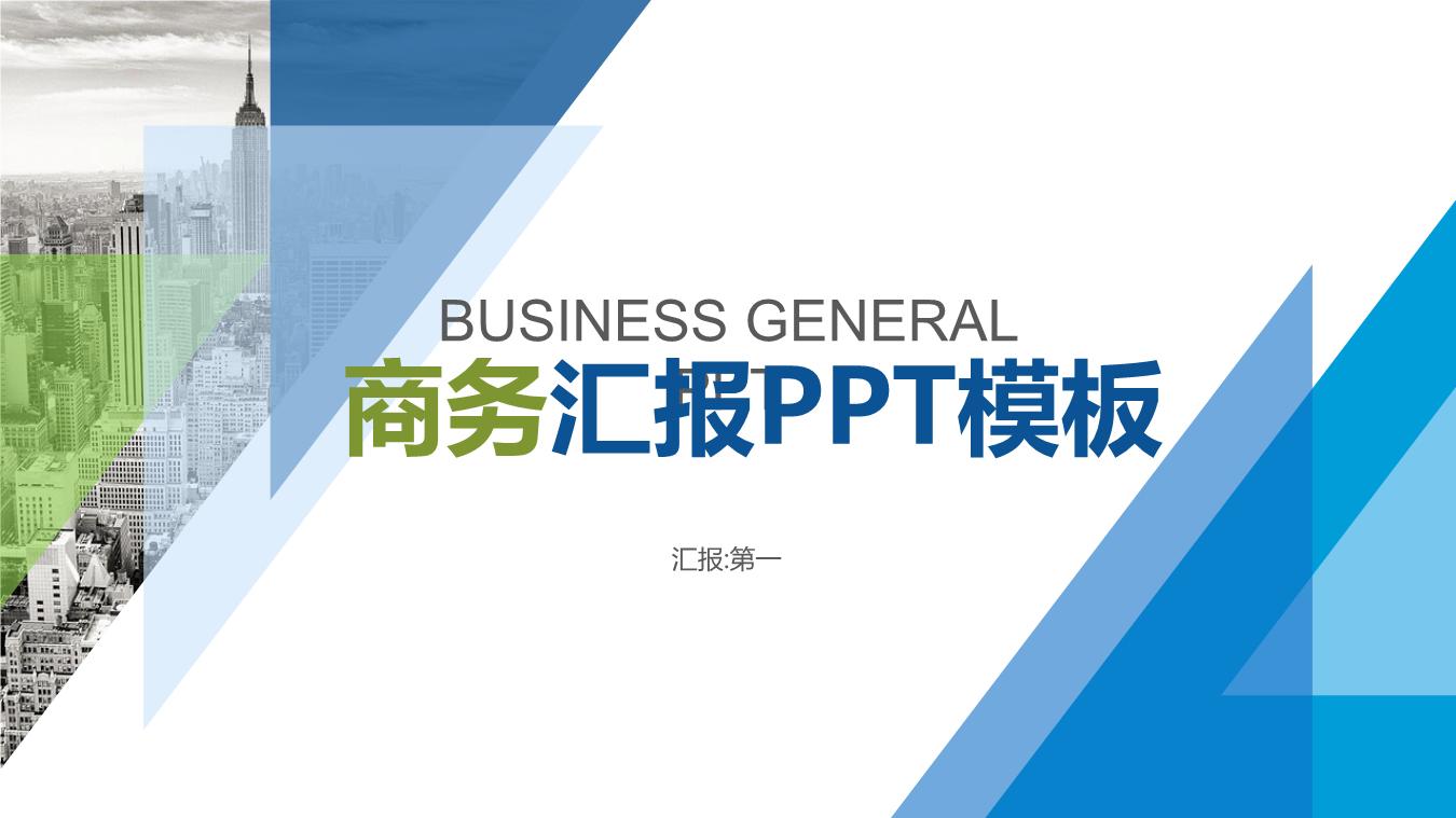 -蓝色商务汇报  PPT模板