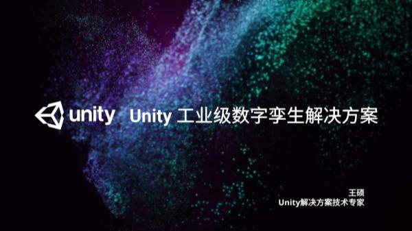 王硕-Unity 3D工业级数字孪生解决方案