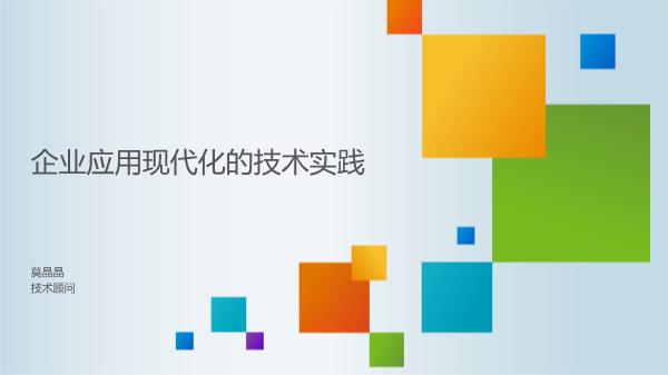 莫晶晶-企业应用现代化的技术实践
