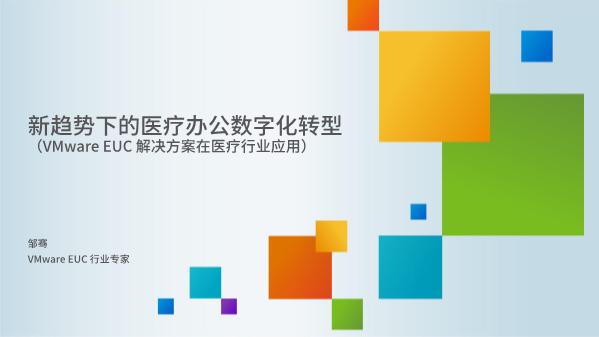 邹骞-新趋势下的医疗办公数字化转型