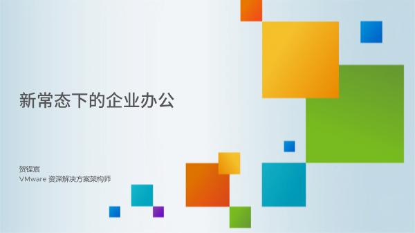 贺锃宸-新常态下的企业办公