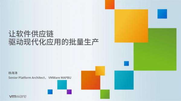 杨海涛-让软件供应链驱动现代化应用的批量生产
