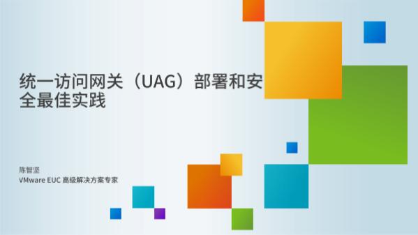 陈智坚-统一访问网关UAG部署和安全最佳实践