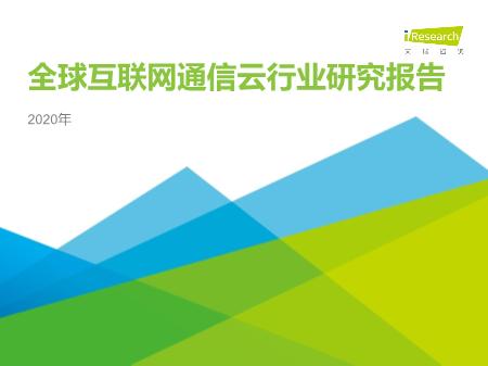 -2020年全球互联网通信云行业研究报告