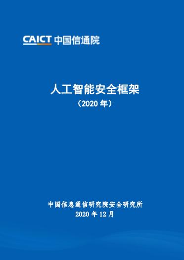 -2020人工智能安全框架