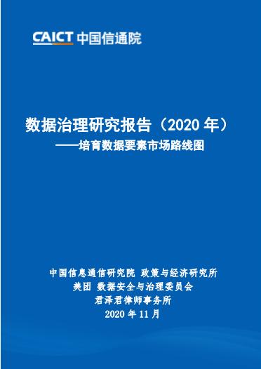 -2020数据治理研究报告