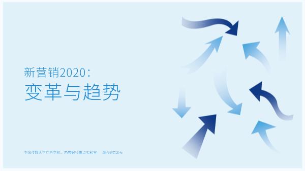 -新营销2020变革与趋势