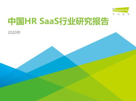 -2020年中国HR SaaS行业研究报告