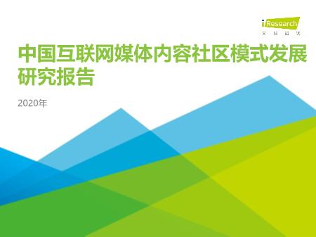 -2020年中国互联网媒体内容社区模式发展研究报告