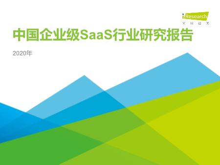 -2020年中国企业级SaaS行业研究报告