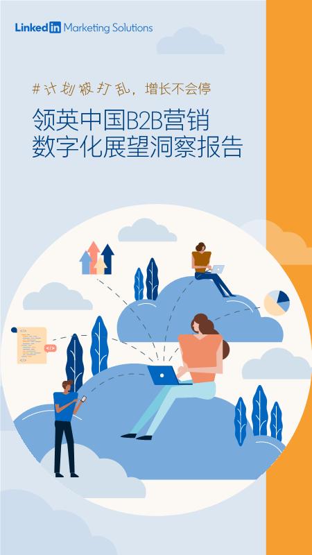 -中国B2B营销数字化展望洞察报告