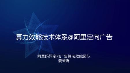 姜碧野-算力效能技术体系