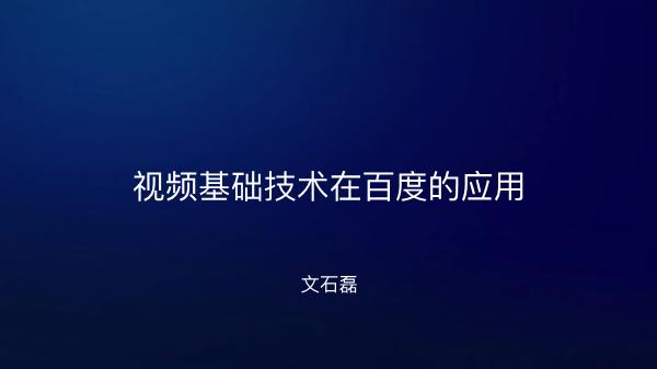 文石磊-视频基础技术在百度的应用