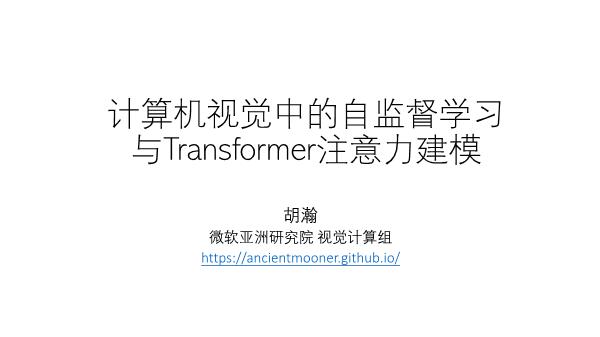 胡瀚-计算机视觉中的自监督学习与Transformer注意力建模